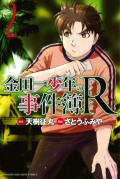 【期間限定価格】金田一少年の事件簿R(2)
