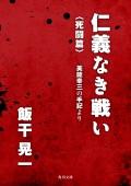 仁義なき戦い〈死闘篇〉 美能幸三の手記より