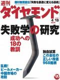 週刊ダイヤモンド 03年4月19日号