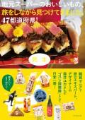 地元スーパーのおいしいもの、旅をしながら見つけてきました。47都道府県! 【見本】