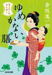 ゆめかない膳〜南蛮おたね夢料理(七)〜
