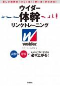 【期間限定価格】ウイダー体幹リンクトレーニング