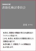 【増補改訂版】書籍化検討委員会