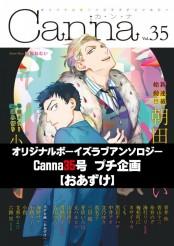 オリジナルボーイズラブアンソロジーCanna 35号プチ企画【おあずけ】