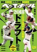 週刊ベースボール 2018年 1/29号