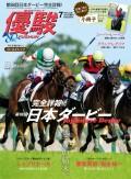 月刊『優駿』 2021年7月号