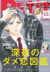 プチコミック 2019年12月号(2019年11月8日発売)
