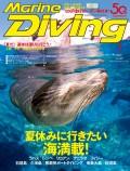 Marine Diving(マリンダイビング)2018年7月号 No.640