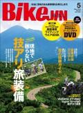 BikeJIN/培倶人 2013年5月号 Vol.123