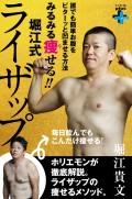 【期間限定価格】みるみる痩せる!!堀江式ライザップ