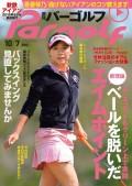 週刊パーゴルフ 2014/10/7号