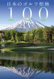 日本のゴルフ聖地100