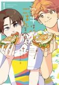 アキはハルとごはんを食べたい (1)【電子限定特典付き】