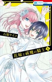 花嫁と祓魔の騎士(4)