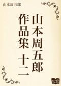 山本周五郎 作品集 十二
