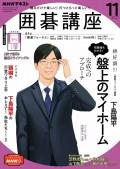 NHK 囲碁講座 2021年11月号