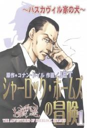 シャーロック・ホームズの冒険 1 〜バスカヴィル家の犬〜