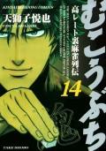 むこうぶち 高レート裏麻雀列伝 (14)