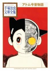 アトム今昔物語 手塚治虫文庫全集