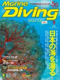 Marine Diving(マリンダイビング)2019年9月号 No.659