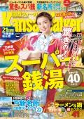 KansaiWalker関西ウォーカー 2015 No.2