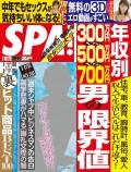 週刊SPA! 2017/07/18・07/25合併号