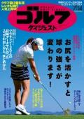 週刊ゴルフダイジェスト 2020/7/14号