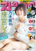 週刊ビッグコミックスピリッツ 2019年9号(2019年1月28日発売)