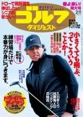 週刊ゴルフダイジェスト 2014/2/11号