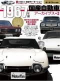 国産自動車アーカイブVol.2 1967年編