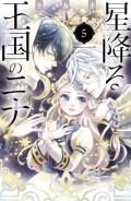 星降る王国のニナ(5)