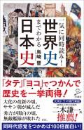 【期間限定特別価格】一気に同時読み!世界史までわかる日本史
