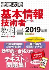 徹底攻略 基本情報技術者教科書 2019年度