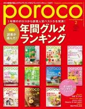 poroco 2015年2月号
