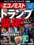 週刊エコノミスト2017年1/24号