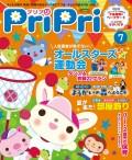 PriPri プリプリ 2016年7月号