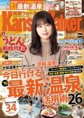 KansaiWalker関西ウォーカー 2019 No.5