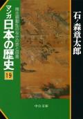 マンガ日本の歴史19 南北朝動乱のなかの京と田舎