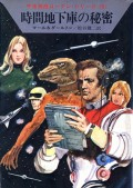宇宙英雄ローダン・シリーズ 電子書籍版12 時間地下庫の秘密