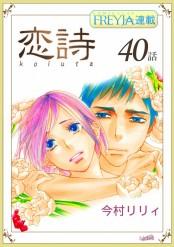 恋詩〜16歳×義父『フレイヤ連載』 40話