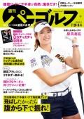週刊パーゴルフ 2020/7/28・8/4合併号