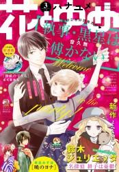 【電子版】花とゆめ 3号(2020年)
