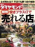 週刊ダイヤモンド 10年2月6日号