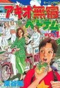 アキオ無宿ベトナム編(1)