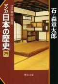 マンガ日本の歴史29 江戸幕府と朝廷