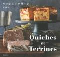 Quiches et Terrines キッシュとテリーヌ(池田書店)