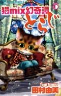 猫mix幻奇譚とらじ 5