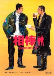 相棒 season3(上)