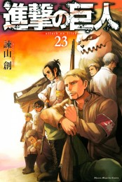 進撃の巨人 attack on titan(23)