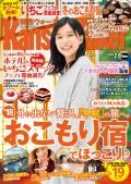 KansaiWalker関西ウォーカー 2018 No.3